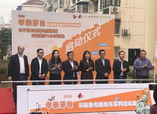 """关爱老年群体助力""""公益之城""""<br/>上海启动""""公益照护1小时""""项目"""