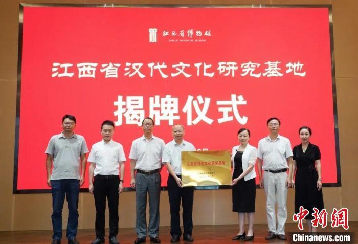 江西省汉代文化研究基地揭牌成立