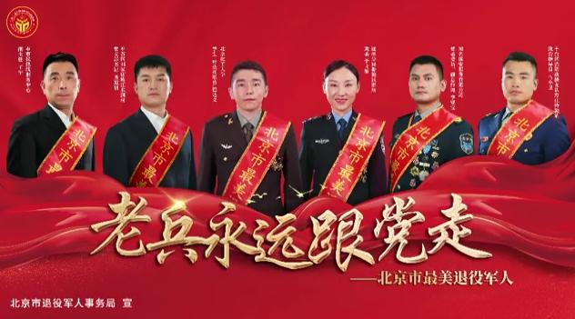 北京市退役军人先进事迹宣传