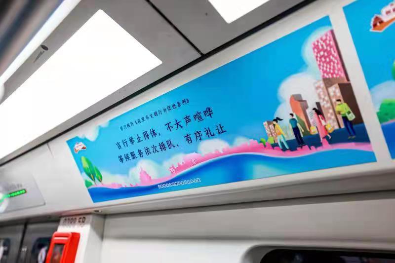 """三条线路齐发!文明主题地铁列车期待与您""""偶遇""""!"""