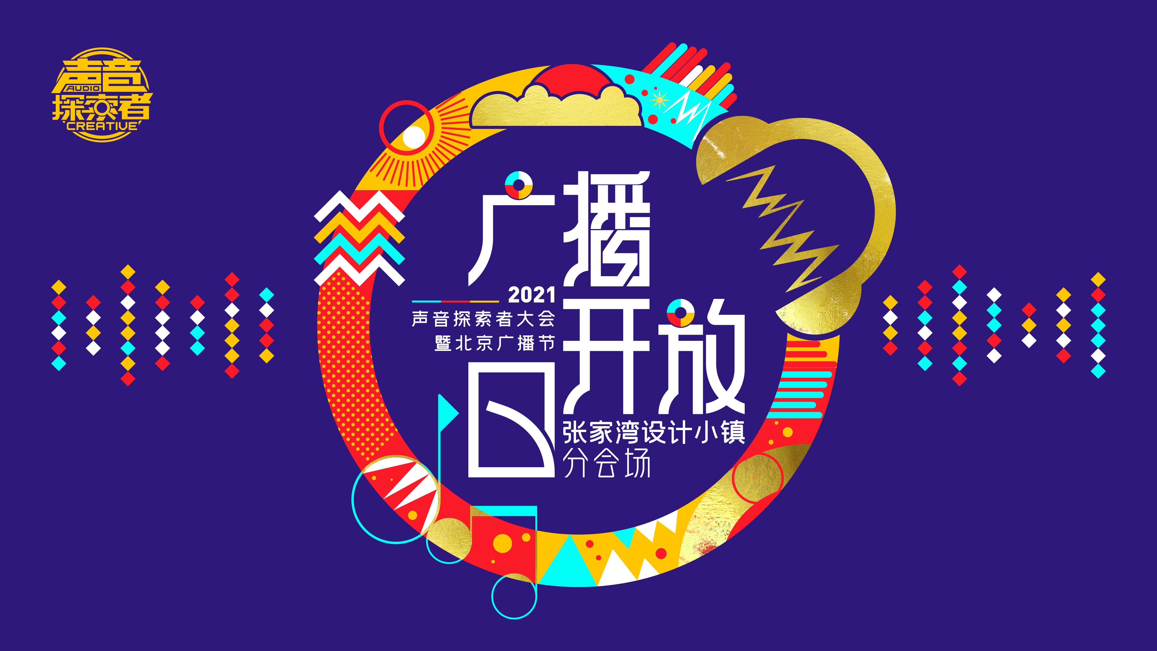 北京广播开放日即将亮相张家湾设计小镇