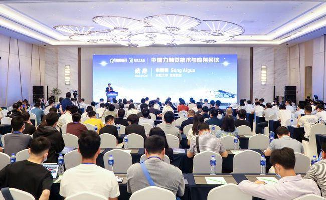 感知交互 科技创新 ——中国首届力触觉技术与应用会议在南京举行