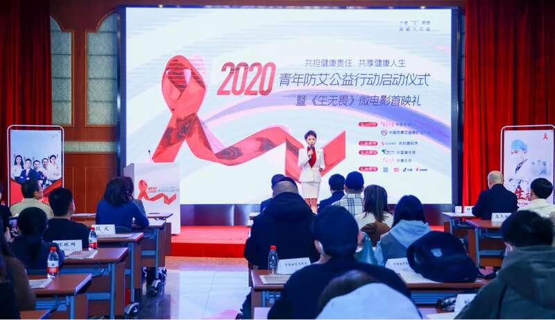 2020青年防艾公益动作启动典礼<br/>暨《生无畏》微片子首映礼在京举办